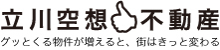 立川空想不動産ロゴ.jpg